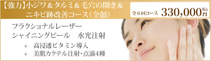 【強力】小ジワ&タルミ&毛穴開き&ニキビ跡改善コース(全顏)